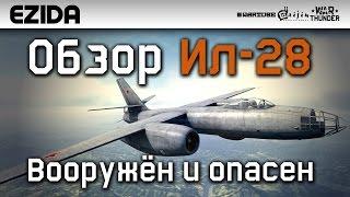 Обзор Ил-28 'Вооружён и опасен' | War Thunder