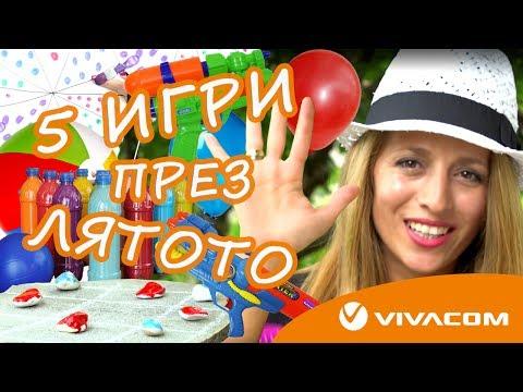 ТОП 5 лесни забавления за децата + ИГРА с НАГРАДИ (Mamma Mia)