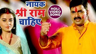pawan singh 2018 देश भक्ति होली गीत nayak shree ram chahiye holi hindustan hindi holi songs
