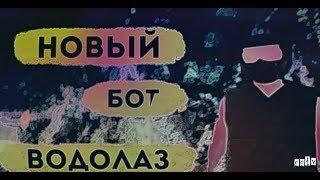 НОВЫЙ БОТ ВОДОЛАЗ/ИСКАТЕЛЬ ДЛЯ ДРП!