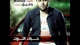 حبات التوت للفنان وفيق حبيب .habat al toot