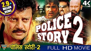 Police Story 2 South Indian Hindi Dubbed Full Movie | Saikumar Police Story Hindi Dubbed Full Movies