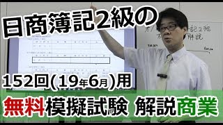 日商簿記2級 無料模擬試験 商業解説