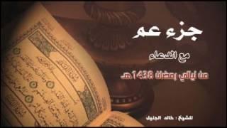 جزء عم مع دعاء الختم للشيخ خالد الجليل لعام 1438 مؤثر ومبكي جدا