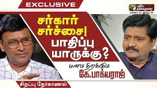 Interview with K.Bhagyaraj 06-11-2018 Puthiya Thalaimurai Tv