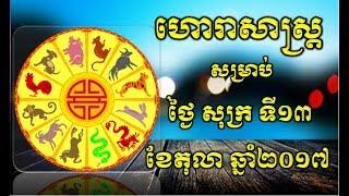 ហោរាសាស្រ្តសម្រាប់ថ្ងៃ សុក្រ ទី១៣ ខែតុលា ឆ្នាំ២០១៧,khmer horoscope on friday-10-2017