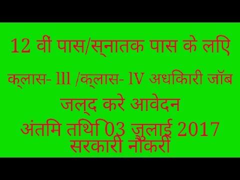 Up Allahabad high court vacancy  Classlll,classlll,adhikari,jobs-2017