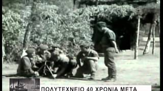 17.11.2013 Zougla Tv: ΠΟΛΥΤΕΧΝΕΙΟ 40 ΧΡΟΝΙΑ ΜΕΤΑ ( Αφιέρωμα )