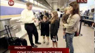 TLC - В плену у детей