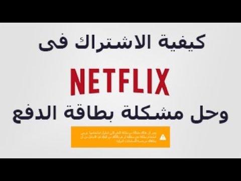 كيفية الاشتراك ف Netflix وحل مشكلة بطاقة الدفع والحصول على شهر مجانا Youtube