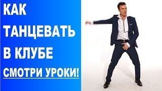 Как танцевать в клубе. Уроки Олега Горячо как танцевать в клубе