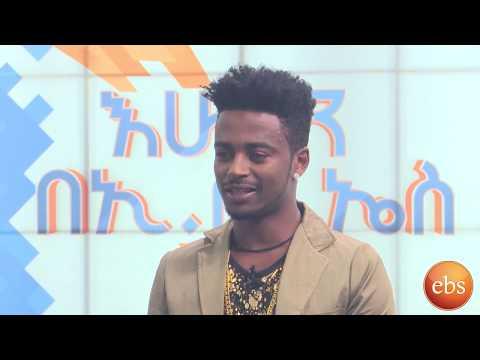 ድምፃዊ ቡዜ ማን እሹሩሩ ሙዚቃዉን በእሁድን በኢቢኤስ/Sunday With EBS  Buzayehu Kifle Buze Man Eshururu live Performance