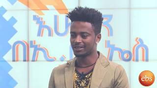 ድምፃዊ ቡዜ ማን እሹሩሩ ሙዚቃዉን በእሁድን በኢቢኤስ/Sunday With EBS  Buzayehu Kifle Buze Man Eshururu live Performance