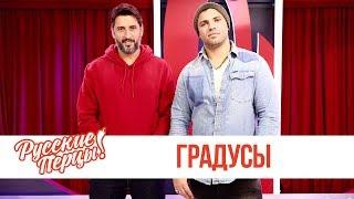 Группа Градусы в Утреннем шоу «Русские Перцы»