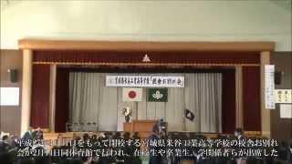 とめch|宮城県米谷工業高等学校校舎お別れ会