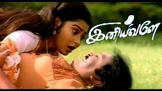 Iniyavale | Prabhu,Suvalakshmi | Superhit Tamil Full Movie