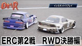 【ラジドリ】2016 ERC 第2戦 RWD 決勝編 AREA33