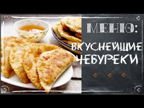 Вкуснейшие чебуреки (домашние рецепты)