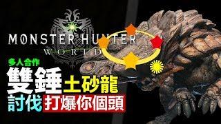 【 MHW 土砂龍 】雙人 - 暴力的表現      武器: 大錘 操作示範【Monster Hunter: World MHW 魔物獵人世界   PS4 PC 中文 Gameplay 】