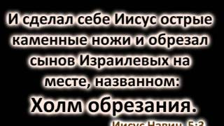 Библия - Слово Божье или порно-журнал ? 4/4 (алкоголизм)