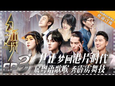 PhantaCity《幻乐之城》 EP3:  Jam Hsiao Confesses to Faye Wong; Zheng Yin Revisits 80s  Hong Kong【湖南卫视官方频道】
