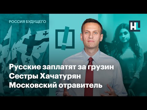 Русские заплатят за грузин. Сестры Хачатурян. Московский отравитель