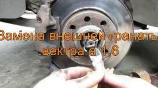 замена внешней гранаты(шруза) вектра а 1.6