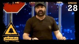 Zang-e-Khatar - SE- 4 - EP-28 / زنگ خطر - فصل چهارم - قسمت بیست و هشتم