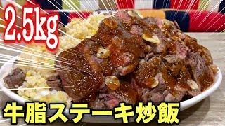 【大食い】牛ステーキ2枚入り!爆盛牛脂ガーリック炒飯を平らげる!!!