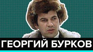 """""""Раскрывая тайны звезд"""": Георгий Бурков - Москва 24"""