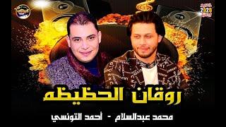 شويه|| طلعات الحظيظه|| احمد التونسى|| وحمص مصر ||جديد🔞 2020