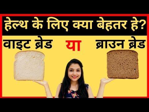 white-bread-vs-brown-bread|-ब्राउन-ब्रेड-खाने-के-फायदे|brown-bread-benefits|ब्राउन-ब्रेड-फॉर-वेट-लॉस