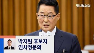 박지원 후보자 인사청문회…야당, 각종 의혹 집중 공세 / JTBC 정치부회의