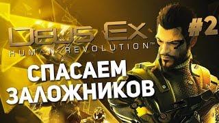 Все выпуски по Deus Ex Human Revolution  httpgooglsNjMZL Спасаем заложников от неминуемой смерти