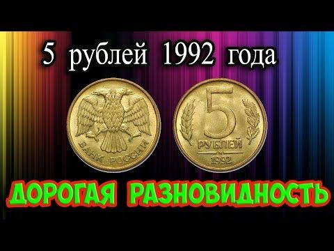 Стоимость самой дорогой разновидности 5 рублей 1992 года. Учимся ее различать.