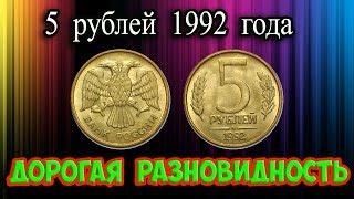 Стоимость самой дорогой разновидности 5 рублей 1992 года. Учимся ее различать. cмотреть видео онлайн бесплатно в высоком качестве - HDVIDEO