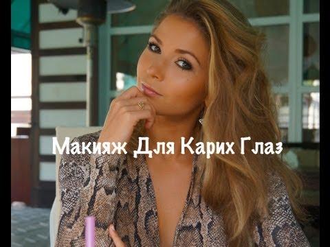 Макияж Для Карих Глаз ♥ Кофейная сказка ♥