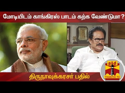 #Thirunavukkarasar | #PMModi | #Congress | மோடியிடம் காங்கிரஸ் பாடம் கற்க வேண்டுமா...? - திருநாவுக்கரசர் பதில் | KEB Cuts  Uploaded on 26/05/2019 :   Thanthi TV is a News Channel in Tamil Language, based in Chennai, catering to Tamil community spread around the world.  We are available on all DTH platforms in Indian Region. Our official web site is http://www.thanthitv.com/ and available as mobile applications in Play store and i Store.   The brand Thanthi has a rich tradition in Tamil community. Dina Thanthi is a reputed daily Tamil newspaper in Tamil society. Founded by S. P. Adithanar, a lawyer trained in Britain and practiced in Singapore, with its first edition from Madurai in 1942.  So catch all the live action @ Thanthi TV and write your views to feedback@dttv.in.  Catch us LIVE @ http://www.thanthitv.com/ Follow us on - Facebook @ https://www.facebook.com/ThanthiTV Follow us on - Twitter @ https://twitter.com/thanthitv