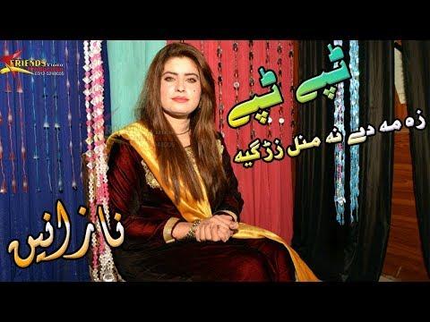 Pashto New Songs 2018 HD Zama De Na Manal Zargia By Nazanin Anwar Pashto New Tappy Songs 2018 1080p