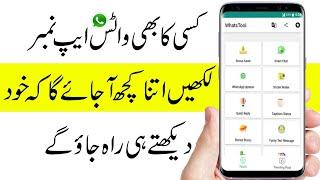 Latest Whatsapp Tricks Nobody Knows    Technical Zee