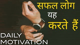 #JeetFix | सफल लोगों का राज | Secrets of Successful People | Motivational Video in Hindi for Success