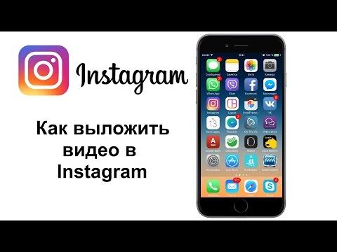 Как выложить видео в инстаграмм с телефона