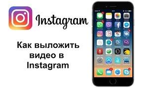 Как выложить видео  в Инстаграм?