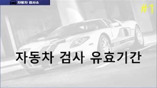 #1자동차검사유효기간