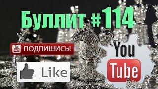 Шахматы по минуте видео №114 ♔ Blitz Chess watch online ♚(Весь плейлист: http://goo.gl/AfuXAc Плейлисты шахматного канала: ▻ Шахматные партии «Блиц» (LIVE Blitz Chess): http://goo.gl/AfuX..., 2015-01-24T20:49:26.000Z)