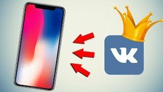 Царский ВК 2018 БЕСПЛАТНО на iPhone | Как скачать царский вк на айфон 2018 НОВЫЙ СПОСОБ