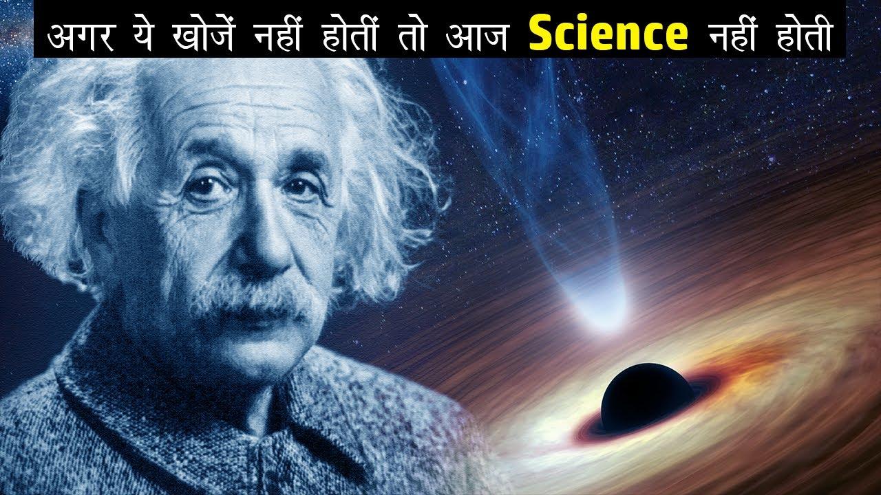 अगर ये खोजें नहीं होतीं तो आज Science नहीं होती   Discoveries That Changed History in Hindi