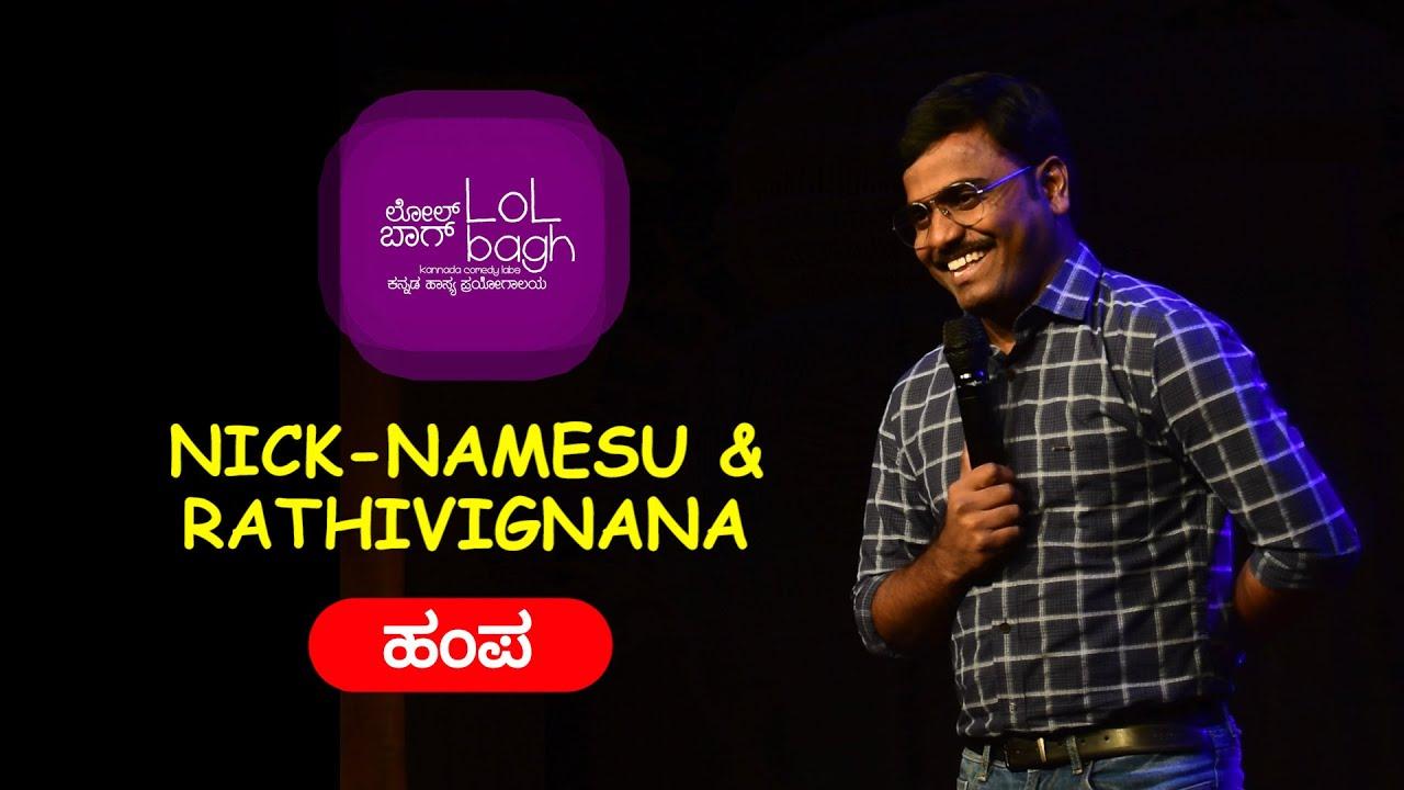 Nick-Names matte Vignana | Hampakumar Angadi (Part-1) | Kannada Stand Up Comedy | Lolbagh