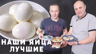 Три закуски из яиц на Новый год. В гостях молодой блоггер Илья Лазерсон!!!
