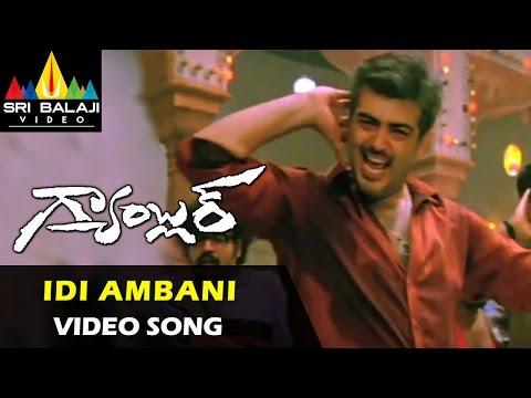 Gambler Video Songs   Idi Ambani Parampara Video Song   Ajith, Arjun, Trisha   Sri Balaji Video